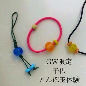 GW体験用(子供) HP